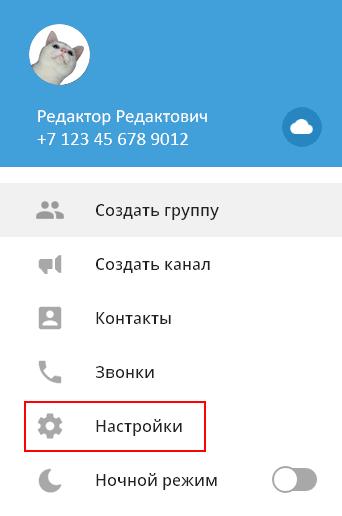 Как зайти в настройки «Телеграма»