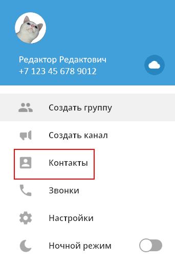 Раздел «Контакты» в меню