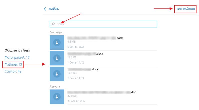 Общие файлы: поиск и фильтрация