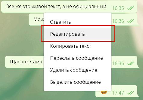 Как отредактировать сообщение
