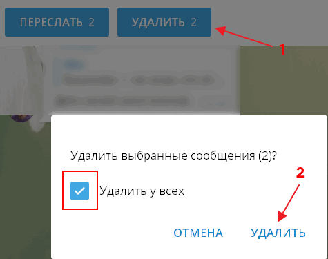 Как удалить сообщения