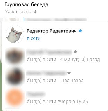 Звездочки возле имен пользователей