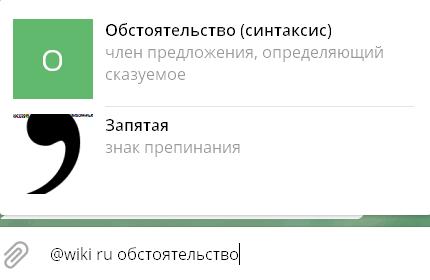 Поиск статей в «Википедии» через встроенного бота @wiki ru